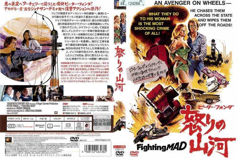 [DVD洋]怒りの山河/中古DVD【中古】