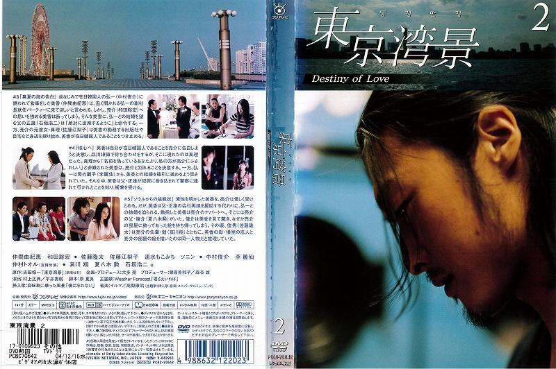 (日焼け・ジャケット水濡れ)[DVD邦]東京湾景 2/中古DVD【中古】【ポイント10倍♪8/3-20時〜8/20-10時迄】