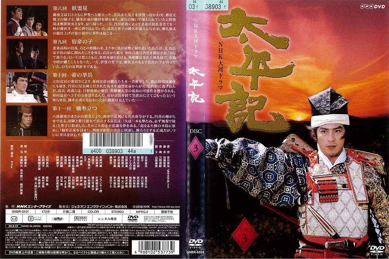 (日焼け)[DVD邦]NHK大河ドラマ 太平記 完全版 DISC3 [真田広之/沢口靖子]/中古DVD[時代劇]【中古】【店内ポイント最大10倍】【期間限定★2/23-20時〜3/12-10時迄】