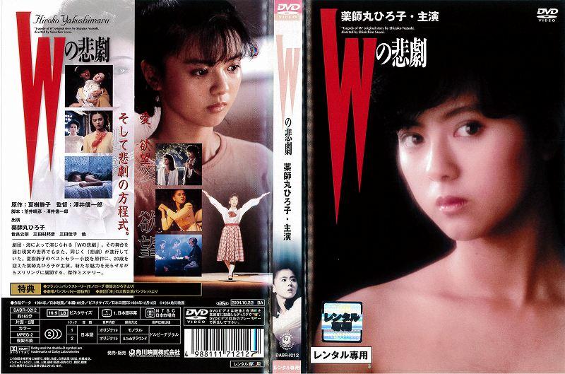 【日本アカデミー賞受賞作品】(日焼け)[DVD邦]Wの悲劇/中古DVD【中古】