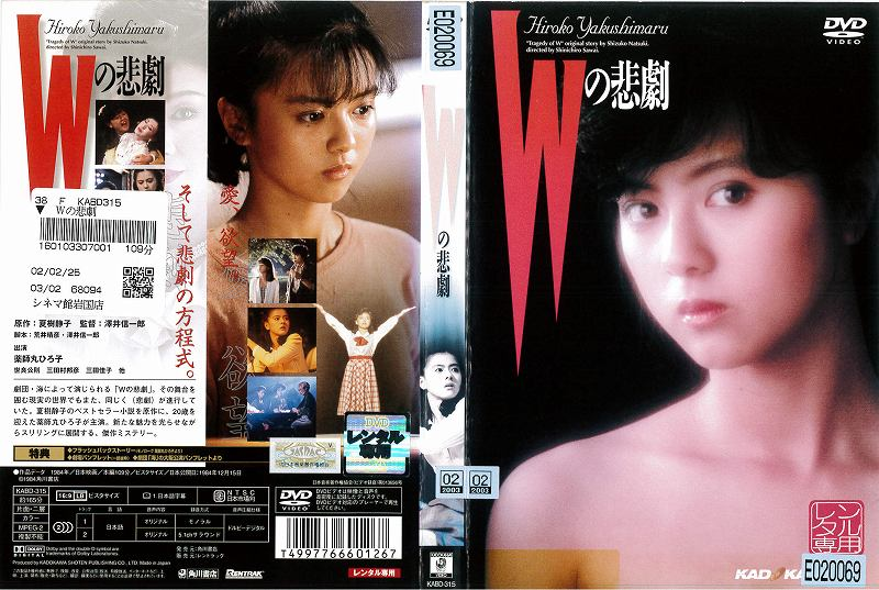 【日本アカデミー賞受賞作品】(日焼け)[DVD邦]Wの悲劇(ジャケット違い)/中古DVD【中古】