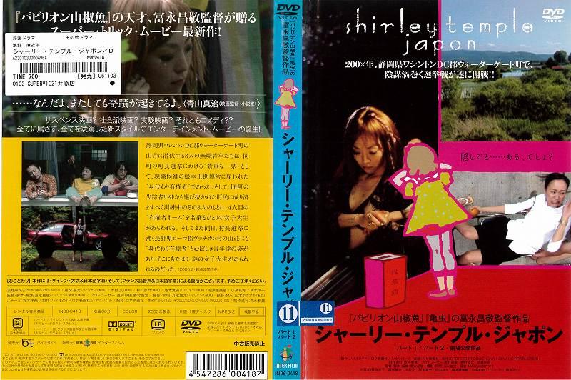 [DVD邦]シャーリー テンプル ジャポン/中古DVD【中古】【ポイント10倍♪8/3-20時〜8/20-10時迄】
