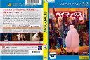 BDアニメ/ベイマックス/中古ブルーレイ【中古】