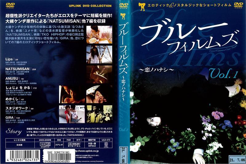(日焼け)[DVD邦]ブルーフィルムズ 〜恋ノハナシ〜 Vol.1/中古DVD【中古】【ポイント10倍♪8/3-20時〜8/20-10時迄】