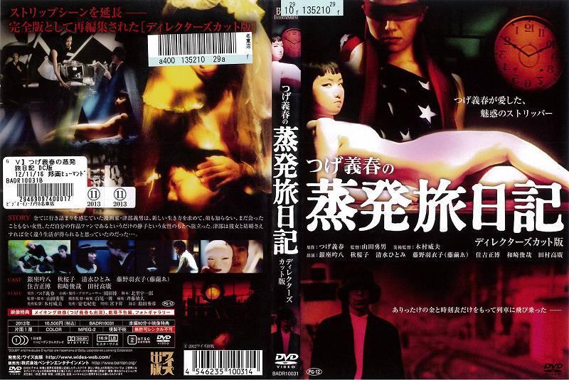 [DVD邦]つげ義春の蒸発旅日記 ディレクターズカット版/中古DVD【中古】【ポイント10倍♪8/3-20時〜8/20-10時迄】