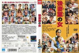[DVD邦]後妻業の女 [大竹しのぶ]/中古DVD【中古】