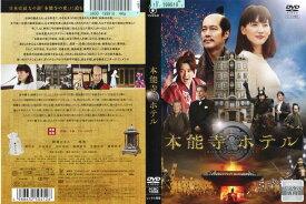 [DVD邦]本能寺ホテル [綾瀬はるか/堤真一]/中古DVD【中古】