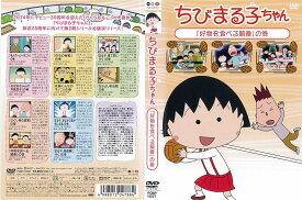 [DVDアニメ]ちびまる子ちゃん「好物を食べる順番」の巻/中古DVD【中古】