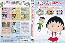 [DVDアニメ]ちびまる子ちゃん「移動図書館がやってきた」の巻/中古DVD【中古】