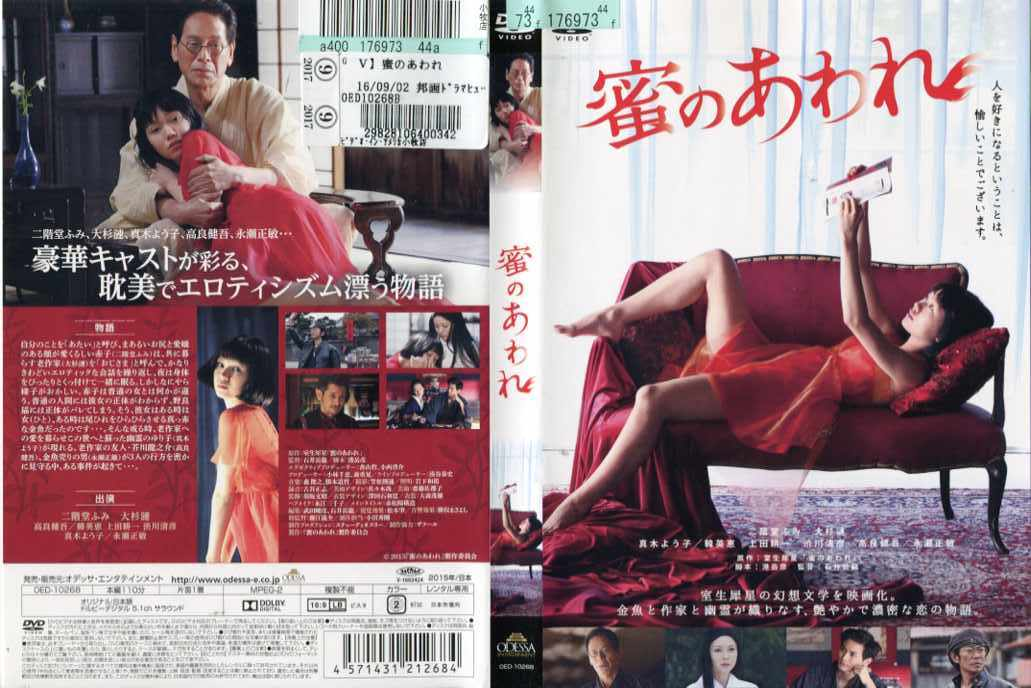 [DVD邦]蜜のあわれ/中古DVD【中古】【ポイント10倍♪8/3-20時〜8/20-10時迄】
