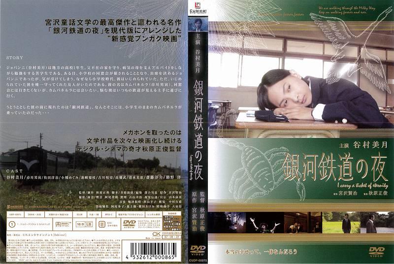 [DVD邦]銀河鉄道の夜[谷村美月]/中古DVD【中古】【ポイント10倍♪8/3-20時〜8/20-10時迄】