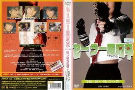 (日焼け)[DVD邦]セーラー服刑事 デカ 2巻 強い味方の巻/中古DVD【中古】