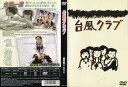 (日焼け)[DVD邦]台風クラブ [相米慎二監督作品]/中古DVD【中古】【P10倍♪7/19(金)20時〜7/31(水)10時迄】