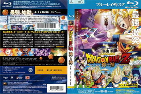 BDアニメ/ドラゴンボールZ DRAGON BALL Z 神と神/中古BD(ブルーレイ)【中古】【P10倍♪11/25(水)10時〜12/17(木)23時59分迄】