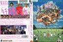 (日焼け)[DVD他]東京03 10周年記念 悪ふざけ公演 タチの悪い流れ/中古DVD【中古】【P10倍♪11/29(金)20時〜12/11(…