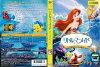 (日焼け)[DVDアニメ]リトルマーメイドスペシャルエディション[ディズニー](ジャケット違い)/中古DVD【中古】