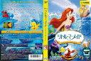 (日焼け)[DVDアニメ]リトル マーメイド スペシャル エディション [ディズニー](ジャケット違い)/中古DVD【中古】…