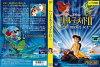 (日焼け)[DVDアニメ]リトルマーメイドII2RETURNTOTHESEA[ディズニー](ジャケット違い)/中古DVD【中古】