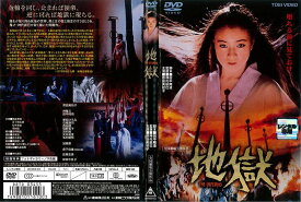 [DVD邦]地獄 THE INFERNO [原田美枝子]/中古DVD[ホラー/怪談]【中古】