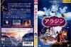 (日焼け)[DVDアニメ]アラジンスペシャルエディション/中古DVD【中古】
