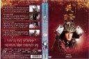 (日焼け)[DVD邦]NHK大河ドラマ 義経 完全版 DISC 9 [滝沢秀明/松平健]/中古DVD【中古】