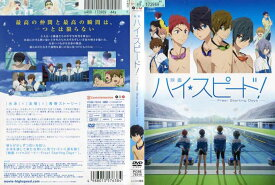 [DVDアニメ]映画 ハイ☆スピード! Free! Starting Days/中古DVD【中古】【P10倍♪7/30(木)0時〜8/17(月)10時迄】
