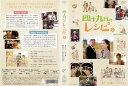 [DVD邦]四十九日のレシピ 2/中古DVD【中古】【P10倍♪6/14(金)20時〜6/26(水)10時迄】
