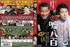 [DVD邦]嘘八百/中古DVD【中古】【P10倍♪5/30(木)14時〜6/11(火)10時迄】