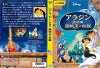 [DVDアニメ]アラジン完結編盗賊王の伝説(ジャケット違い)[ディズニー]/中古DVD【中古】