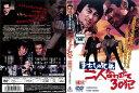 【懐かし作品】[DVD邦]まむしの兄弟 二人合わせて30犯 [菅原文太]/中古DVD【中古】