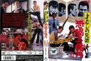 【懐かし作品】[DVD邦]まむしの兄弟 恐喝三億円 [菅原文太]/中古DVD【中古】