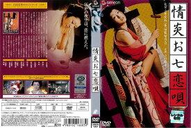 (日焼け)[DVD邦](日活名作ロマンシリーズ)情炎お七恋唄/中古DVD【中古】【P5倍♪2/20(木)10時〜2/26(水)10時迄】