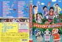 (日焼け)[DVD他]NHK おかあさんといっしょ ファミリーコンサート しりとりじまでだいぼうけん/中古DVD【中古】