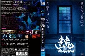 [DVDアニメ]青鬼 THE ANIMATION/中古DVD[ホラー/怪談]【中古】【P10倍♪7/30(木)0時〜8/17(月)10時迄】