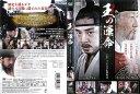 [DVD洋]王の運命 歴史を変えた八日間/中古DVD【中古】【P10倍♪10/4(金)20時〜10/16(水)10時迄】