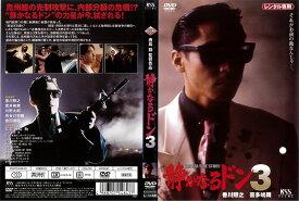 (日焼け)[DVD邦]静かなるドン 3 [香川照之/喜多嶋舞]/中古DVD【中古】