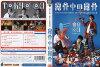 [DVD他]第15回東京03単独公演露骨中の露骨/中古DVD【中古】【P5倍♪12/13(金)20時〜12/26(木)10時迄】