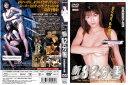 (日焼け)[DVD邦]新82 ワニ 分署 [白鳥智恵子]/中古DVD【中古】