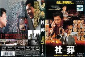 (日焼け)[DVD邦]社葬 [緒形拳]/中古DVD【中古】【P10倍♪11/25(水)10時〜12/17(木)23時59分迄】