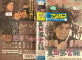 【VHSです】真田風雲録 [中村錦之助]|中古ビデオ【中古】
