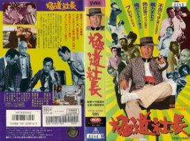 【VHSです】極道社長 [梅宮辰夫/室田日出男]|中古ビデオ【中古】