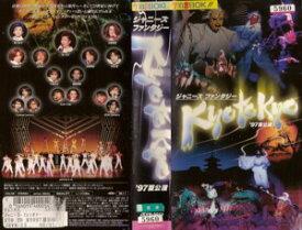 【VHSです】ジャニーズ ファンタジー KYO TO KYO '97夏公演 中古ビデオ【中古】【P15倍♪10/15(金)0時〜10/25(月)23時59分迄】