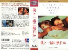 【VHSです】僕と一緒に幾日か [字幕] 中古ビデオ【中古】