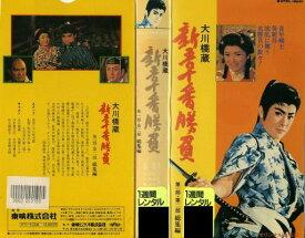 【VHSです】新吾十番勝負 第一部・第二部 総集編|中古ビデオ【中古】