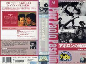 【VHSです】アポロンの地獄 [字幕]|中古ビデオ【中古】【P15倍♪10/15(金)0時〜10/25(月)23時59分迄】