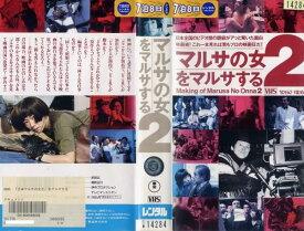 【VHSです】マルサの女2をマルサする 中古ビデオ【中古】【P5倍♪9/25(土)0時〜9/30(木)23時59分迄】