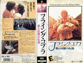 【VHSです】フライング・コブラ [字幕] 中古ビデオ [K]【中古】
