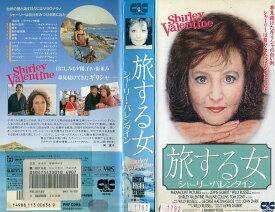 【VHSです】旅する女〜シャーリー・バレンタイン〜 [字幕] 中古ビデオ [K]【中古】