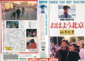 【VHSです】おはよう北京 [字幕]|中古ビデオ [K]【中古】【P15倍♪10/15(金)0時〜10/25(月)23時59分迄】
