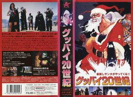 【VHSです】グッバイ20世紀 (1999年) [吹替] 中古ビデオ【中古】